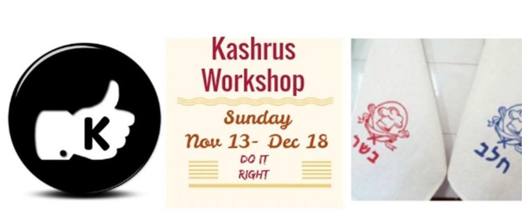 banner-kashrus-for-mc-web