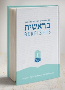bereshis-back-to-basics