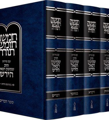 Chassidishe Parsha with Rabbi Naftali Silberberg