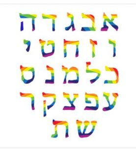 Reading Hebrew- Kriah